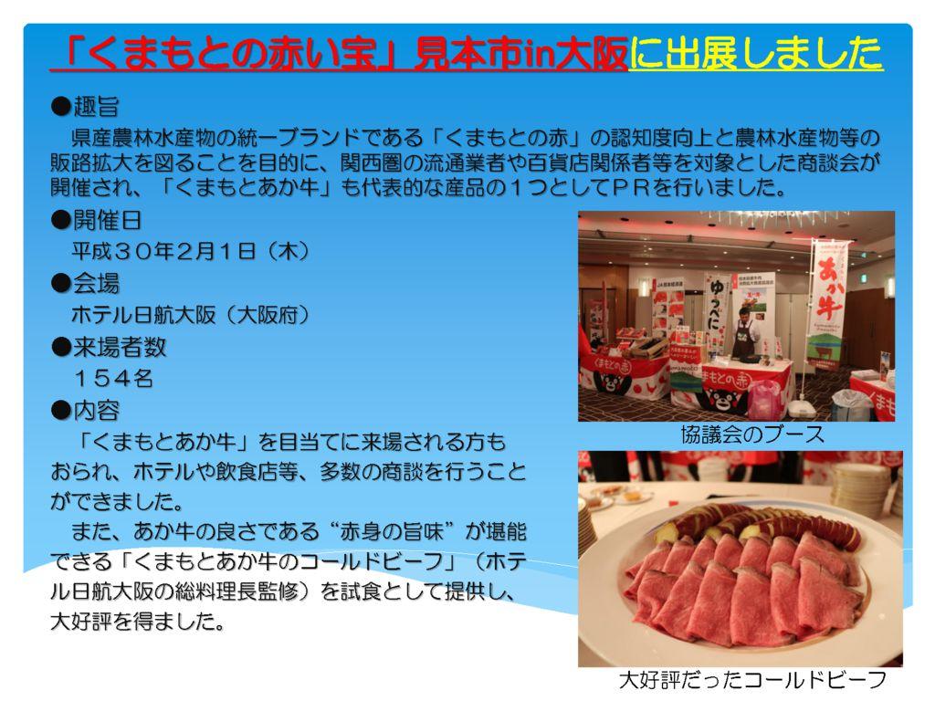 くまもとの赤い宝商談会イン大阪のサムネイル