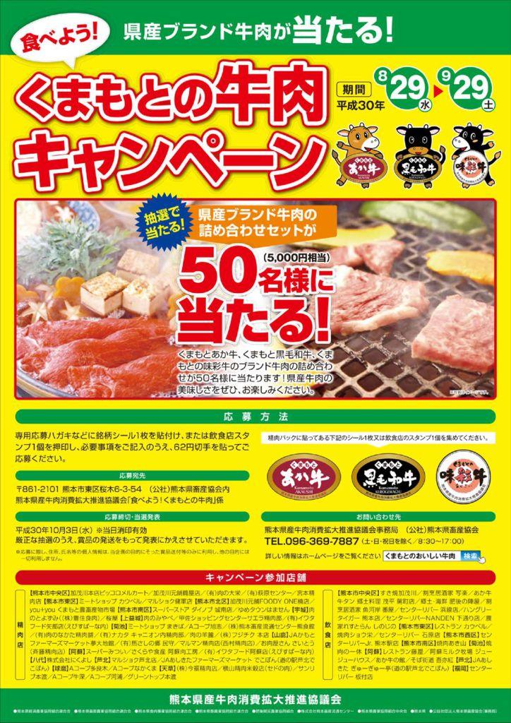 熊本の牛肉キャンペーンのサムネイル
