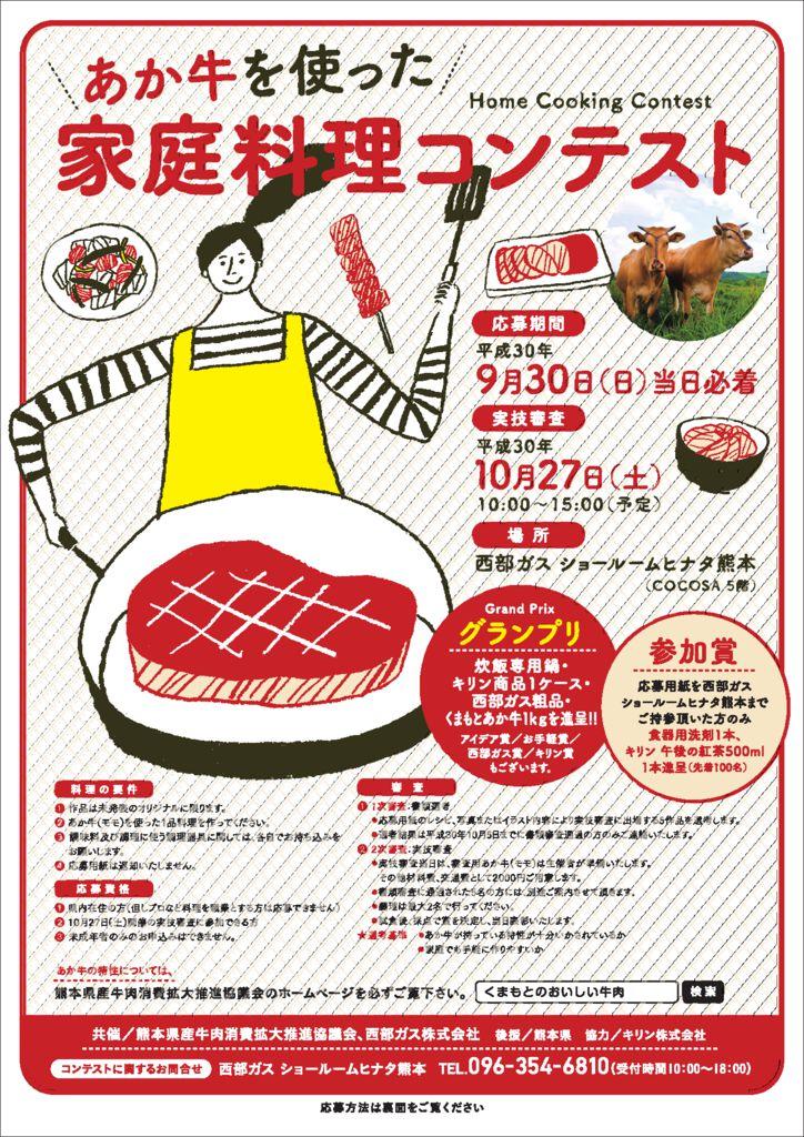 ★料理コンテストチラシ表面_最終稿のサムネイル