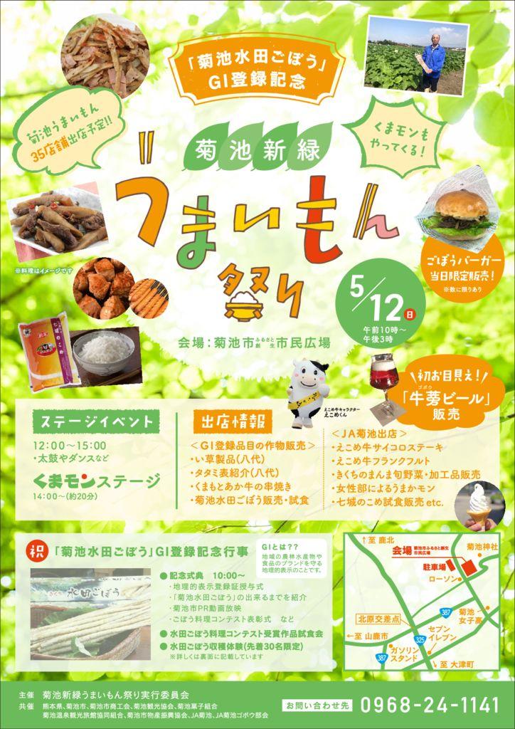 0417_菊池新緑うまかもん祭りのサムネイル