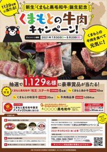 牛肉キャンペーン A2ポスターoutのサムネイル